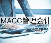 MACC管理会计班